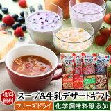 スープ&牛乳デザートギフト