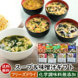 スープ・味噌汁詰め合わせ「スープ&味噌汁ギフト」送料無料