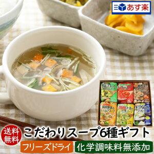 【あす楽対応】お中元 父の日 ギフト 食品【送料無料ギフト】 こだわりスープ6種ギフト(24食入り)アスザックフーズフリーズドライのスープギフト」【御祝・内祝・母の日・父の日