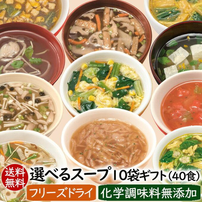 送料無料ギフト 自分で選べるフリーズドライのスープギフト10袋セット・アスザックフーズ乾燥スープ 内祝・御歳暮・御祝・母の日・父の日・お中元