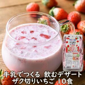 【包材ゴミ削減のためリニューアル】フリーズドライデザート牛乳でつくる飲むデザートザク切りいちご10食 いちごミルクの素 いちごミルク いちごみるく イチゴミルク いちご牛乳 イチゴ