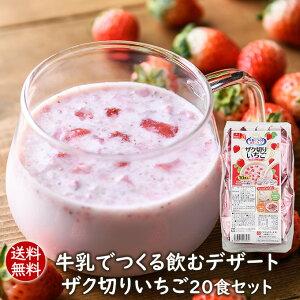 フリーズドライデザート【送料無料】牛乳でつくる飲むデザートザク切りいちご20食セットいちごミルクの素 いちごミルク いちごみるく イチゴミルク いちご牛乳 イチゴ 苺アスザックフー