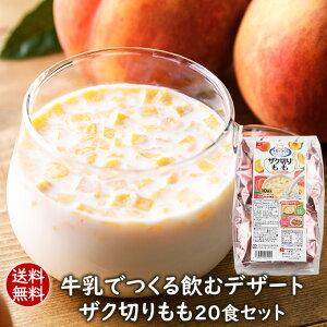 フリーズドライデザート【送料無料】牛乳でつくる飲むデザート ザク切りもも20食セット豆乳でもつくれます 桃みるく モモミルク ピーチ 豆乳でもつくれます 牛乳デザート アスザックフ