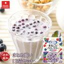 【送料無料】フリーズドライデザート 牛乳でつくる飲むデザート まるごとベリーベリー(2食)12袋セット アスザックフーズ【フルーツの日】