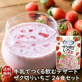 【送料無料】牛乳でつくる飲むデザートザク切りいちご(2食)12袋セット豆乳でもつくれます アスザックフーズ