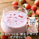 フリーズドライデザート 牛乳でつくる飲むデザート ザク切りいちご(2食) アスザックフーズ【フルーツの日】