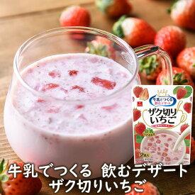 フリーズドライデザート 牛乳でつくる飲むデザート ザク切りいちご(2食) 豆乳でもつくれます アスザックフーズ