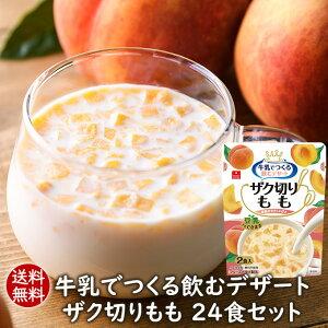 フリーズドライデザート【送料無料】牛乳でつくる飲むデザートザク切りもも24食セット豆乳でもつくれます 桃みるく モモミルク ピーチ 豆乳でもつくれます アスザックフーズ【4/2価格改定