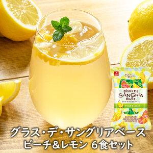 グラス・デ・サングリアベース ピーチ&レモン 6食セット サングリアの素 フリーズドライ アスザックフーズ 2021.9.1リニューアル