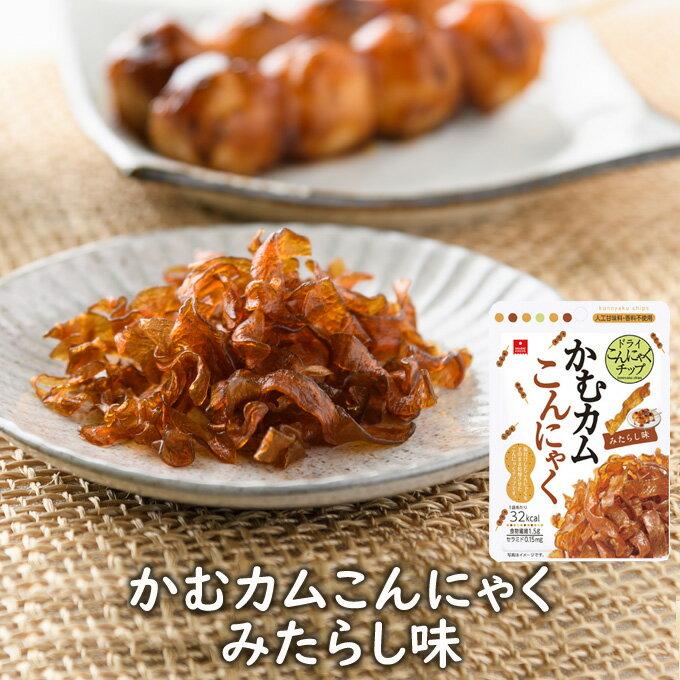 【新発売】★かむカムこんにゃくみたらし味(10g) 乾燥こんにゃくチップ★アスザックフーズ かむこん