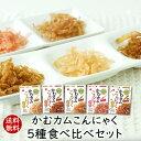 【送料無料】こんにゃくチップ「かむカムこんにゃく」5種類食べ比べセット おやつやおつまみにかむかむ!一度食べた…