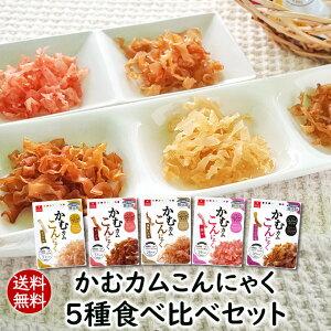 【送料無料】こんにゃくチップ「噛むカムこんにゃく」食べ比べセット5種