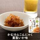 ■かむカムこんにゃく薫製いか味(10g) 乾燥こんにゃくチップ アスザックフーズ かむこん 化学調味料無添加