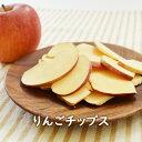 【新商品】りんごチップス(25g) 化学調味料無添加 ノンフライ 国産りんご お菓子 リンゴ 砂糖不使用 香料・…