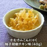柚子胡椒チキン味40g