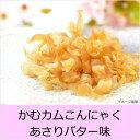 かむカムこんにゃく あさりバター味20g 賞味期限2018.3.21 コンニャクチップ アスザックフーズ