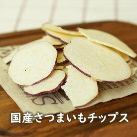 【新商品】国産さつまいもチップス(30g) 化学調味料無添加 ノンフライ 国産サツマイモ お菓子 さつまいも フリーズドライ製法 アスザックフーズ