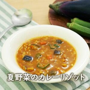 【数量限定】夏野菜のカレーリゾット(3食) 化学調味料無添加 フリーズドライ製法 アスザックフーズ
