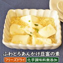 【数量限定】ふわとろあんかけ豆富の素(3個)豆腐料理 惣菜 おかず 化学調味料無添加 アスザックフーズ