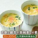 【数量限定】花麩と銀杏の茶碗蒸しの素 3個6人前 フリーズドライ茶碗蒸しの素 アスザックフーズ