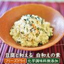 【新発売・数量限定】豆腐と和える 白和えの素 3食 フリーズドライ アスザックフーズ