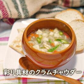【新発売】彩り具材のクラムチャウダー 3食 フリーズドライ アスザックフーズ
