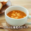 【再販売・数量限定】ごろっと海老のビスク(2食) 化学調味料無添加 スープ ビスク 海老 えび 海鮮 魚介 フリー…