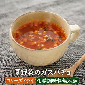 【数量限定】夏野菜のガスパチョ(4食)化学調味料無添加 夏野菜 冷製ガスパチョ レトルト 季節のスープ トマトスープ 簡単 常温保存 フリーズドライ アスザックフーズ
