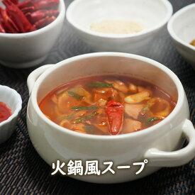 【新発売・数量限定】火鍋風スープ 3食 フリーズドライ アスザックフーズ
