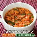 【数量限定】うま辛海鮮キムチスープ(3食)お湯を注ぐだけ 簡単 キムチ うま辛 魚介 インスタント 簡単 蟹 あさり …