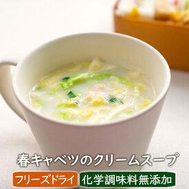 【数量限定】春キャベツのクリームスープ(3食)化学調味料無添加 春キャベツ レトルト 季節のスープ 濃厚 簡単 常温保存 フリーズドライ アスザックフーズ