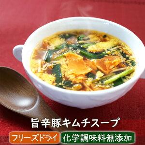 【数量限定】旨辛豚キムチスープ(4食)化学調味料無添加 フリーズドライ アスザックフーズ