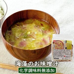 海藻のお味噌汁 5食 信州みそ使用 あおさ あごだしフリーズドライ アスザックフーズ