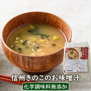 信州きのこのお味噌汁 5食 フリーズドライ アスザックフーズ ぶなしめじとえのき茸入り 信州みそ使用 おみそ汁