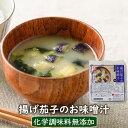 揚げ茄子のお味噌汁 5食 フリーズドライ アスザックフーズ