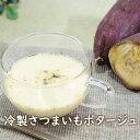 【新発売】冷製さつまいもポタージュ(2食)牛乳で作る 冷製スープ 香料不使用 化学調味料無添加