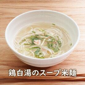 【新発売】鶏白湯のスープ米麺 3食 フリーズドライ アスザックフーズ