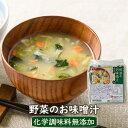 野菜のお味噌汁 5食 フリーズドライ アスザックフーズ【価格改定:2020.3.2】