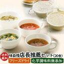【送料無料】味自慢 店長推薦セット(スープ&ポタージュ6種20食)化学調味料無添加 フリーズドライスープ アスザ…