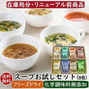 スープお試しセット