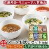 【送料無料】スープお試しセット8種類各1食入り フリーズドライスープ ...