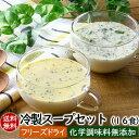 【リニューアル】送料無料 冷製スープセット(冷製ポタージュ4種16食)化学調味料無添加 フリーズドライスープ ア…