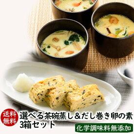 送料無料 自分で選べるフリーズドライの茶碗蒸しの素&だし巻き卵の素3箱セット・乾燥 インスタント お惣菜の素 アスザックフーズ 送料込み