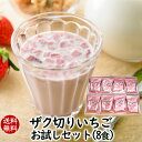 【送料無料】ザク切りいちごお試しセット8食入り 牛乳でつくる飲むデザート【メール便発送】★いちごの美味しさそのま…