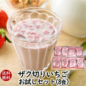 【送料無料】ザク切りいちごお試しセット8食入り 牛乳でつくる飲むデザート【メール便発送】★いちごの美味しさそのまま♪ アスザックフーズ 1000円ポッキリ