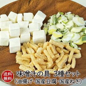 【送料無料】フリーズドライ味噌汁の具3種セット(乾燥油揚げ・国産豆腐・国産ねぎ)人気のみそ汁の具をセットにしました! 乾燥野菜のアスザックフーズ