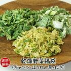 3種の乾燥野菜福袋人気乾燥野菜の詰め合わせセット