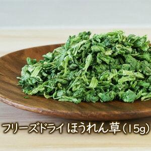 フリーズドライ野菜 フリーズドライほうれん草(15g) 味噌汁やスープにサッと一振りで野菜たっぷり!フリーズドライ 乾燥野菜 アスザックフーズ