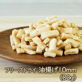 フリーズドライ油揚げ10mm(80g)乾燥油揚げ 味噌汁具材 インスタントあぶらあげ 乾燥野菜 アスザックフーズ