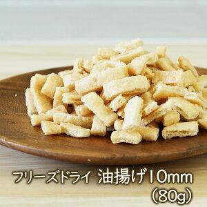 フリーズドライ油揚げ10mm(80g)乾燥油揚げ 味噌汁具材 アスザックフーズ